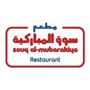 Souq al-mubarakiya