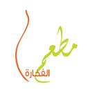 Al Fakhara Restaurant