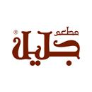 Jalil Restaurant