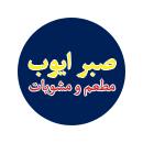 Sabr Ayoob Restaurant