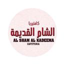 al Sham Al Kadeema Cafeteria